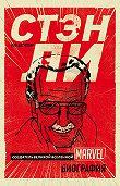 Боб Батчелор -Стэн Ли. Создатель великой вселенной Marvel