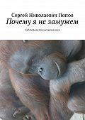 Сергей Попов -Почему я не замужем. Наблюдения и рекомендации
