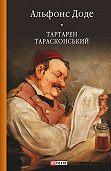 Альфонс Доде -Тартарен Тарасконський