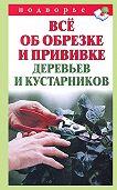 Виктор Горбунов -Всё об обрезке и прививке деревьев и кустарников