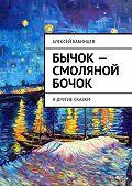Алексей Бабинцев -Бычок – смоляной бочок. Идругие сказки