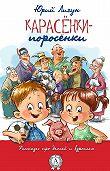 Юрий Лигун - Карасёнки-Поросёнки