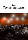 Енох Енох -Чёрная пустыня