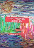 Кира Витальева -Поэтический дневник. Первая половина жизни