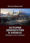 Леонид Пронский - История демократии вАфинах. Рождение, взлет ипадение