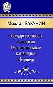 Михаил Бакунин -Сочинения