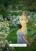 Владимир Леонов - Принцесса Сада. Книга для детей