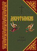 Святитель Макарий Коринфский -Добротолюбие. Том II