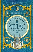 Джон Стивенс -Изумрудный атлас. Книга расплаты
