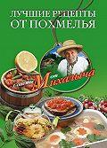 Николай Звонарев -Лучшие рецепты от похмелья