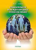 Наталья Анцух -Сравнительное и международное семейное право