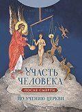Николай Посадский -Участь человека после смерти по учению Церкви