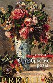 Андре Моруа -Сентябрьские розы