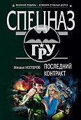 Михаил Нестеров - Последний контракт