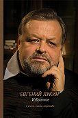 Евгений Лукин -Избранное. Стихи, поэмы, переводы