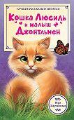 Вера Шарташская -Кошка Люсиль и малыш Джентльмен