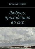 Татьяна Лебедева -Любовь, приходящая восне