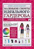 Наталья Серикова -Маленькие секреты идеального гардероба