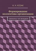 Н. Козак - Формирование коллектива организации. Библиотека топ-менеджера