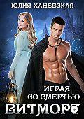 Юлия Ханевская -Витморт. Играя со смертью