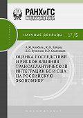Александр Кнобель -Оценка последствий и рисков влияния трансатлантической интеграции ЕС и США на российскую экономику