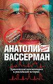Анатолий Вассерман - Хронические комментарии к российской истории