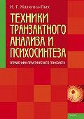 Ирина Малкина-Пых -Техники транзактного анализа и психосинтеза