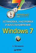 Александр Ватаманюк -Установка, настройка и восстановление Windows 7. Начали!