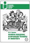 Олег Еремин -Правила поведения, отличающие человека от животного