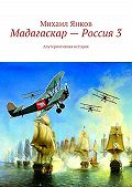 Михаил Янков -Мадагаскар – Россия3. Альтернативная история