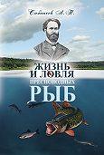 Леонид Сабанеев -Жизнь и ловля пресноводных рыб