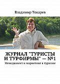Владимир Токарев -Журнал «Туристы итурфирмы»–№1. Менеджмент имаркетинг втуризме