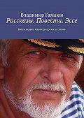 Владимир Гамаюн -Рассказы. Повести. Эссе. Книга первая. Однажды прожитая жизнь