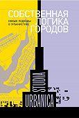 Сборник статей -Собственная логика городов. Новые подходы в урбанистике (сборник)