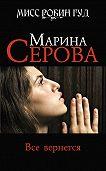 Марина Серова -Все вернется