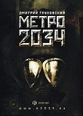 Дмитрий Глуховский -Метро 2034