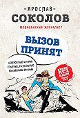 Ярослав Соколов -Вызов принят. Невероятные истории спасения, рассказанные российскими врачами