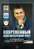 Евгений Сивков - Современный бухгалтерский учет. Основной курс от аудитора Евгения Сивкова
