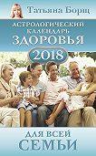 Евгений Воробьев -Астрологический календарь здоровья для всей семьи на 2018 год