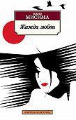 Юкио Мисима -Жажда любви