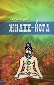 Рамачарака -Жнани-йога