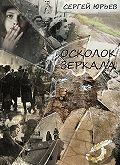 Сергей Юрьев - Осколок зеркала (сборник)