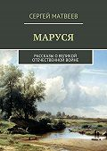 Сергей Матвеев - Маруся