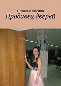 Наталья Яненко -Продавец дверей