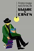 Александр Мелихов -Былое и книги