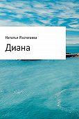Светлана Растегаева -Диана