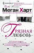 Меган Харт - Грязная любовь