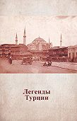 Анастасия Жердева -Легенды Турции