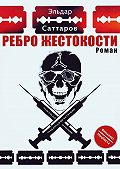 Альберт Спьяццатов -Ребpо жестокости