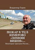 Владимир Герун -Пожар в ТЦ в Кемерово «Зимняя вишня»… Некоторые трагедии России…